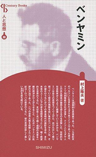 ベンヤミン (Century Books―人と思想)