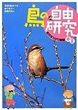 鳥の自由研究〈1〉町のまわりで観察 春夏