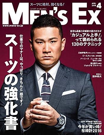 Men's EX(メンズ・イーエックス) 2016年4月号