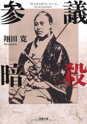 参議暗殺 (双葉文庫)