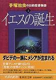 手塚治虫の旧約聖書物語 3 イエスの誕生 (集英社文庫)