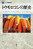 トウモロコシの歴史 (「食」の図書館)