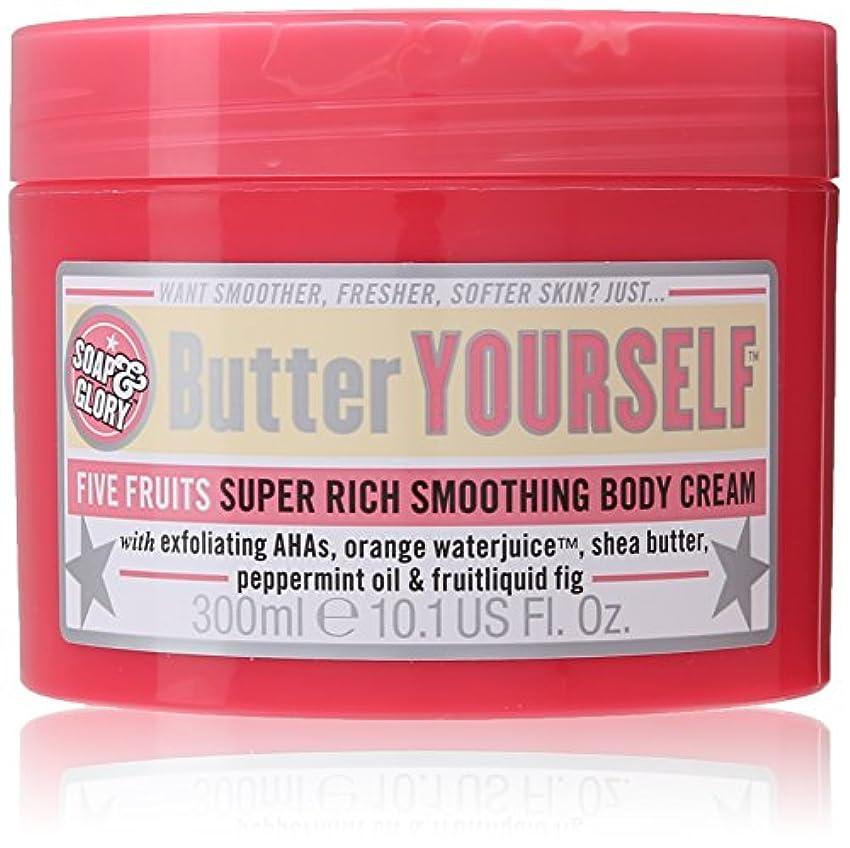 小競り合い全能駅Soap And Glory Butter Yourself Five Fruits Super Rich Smoothing Body Cream 300ml