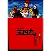 横山光輝 三国志 第12巻 [DVD]