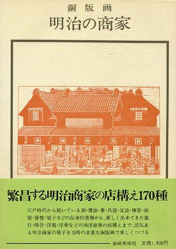 明治の商家―銅版画 (1981年) (双書美術の泉〈49〉)