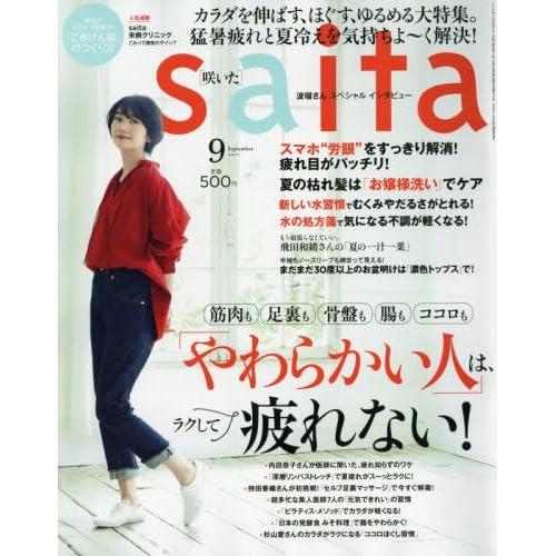saita(サイタ)9月号