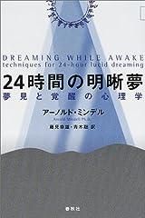 24時間の明晰夢―夢見と覚醒の心理学 単行本