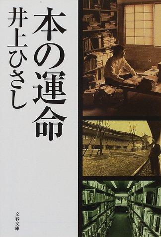 本の運命 (文春文庫)
