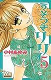 うそつきリリィ 5 (マーガレットコミックス)