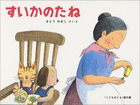 すいかのたね—ばばばあちゃんのおはなし    こどものとも傑作集 [単行本] / さとう わきこ (著); 福音館書店 (刊)