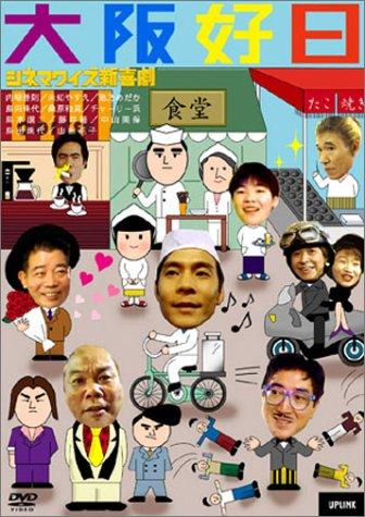 シネマワイズ新喜劇 vol.5「大阪好日」 [DVD]