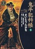 鬼平犯科帳 (38) (SPコミックス―時代劇シリーズ)