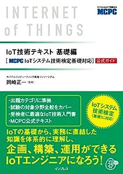 [岡崎 正一(モバイルコンピューティング推進コンソーシアム)]のIoT技術テキスト 基礎編 [MCPC IoTシステム技術検定基礎対応]公式ガイド