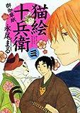 猫絵十兵衛~御伽草紙~ 3 (ねこぱんちコミックス)
