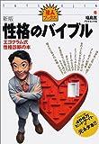 性格のバイブル—エゴグラム式性格診断の本 (達人ブックス)