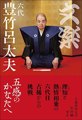 文楽・六代豊竹呂太夫: 五感のかなたへ 発売日
