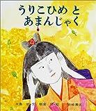 うりこひめとあまんじゃく (復刊・日本の名作絵本4)