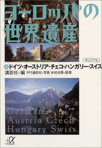 ヨーロッパの世界遺産〈4〉ドイツ・オーストリア・チェコ・ハンガリー・スイス (講談社プラスアルファ文庫)の詳細を見る