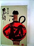 鬼の詩 (1974年)