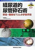 経尿道的尿管砕石術−安全・確実なTULの手術手技