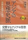 「アジアの思想史脈 (近現代アジアをめぐる思想連鎖)」販売ページヘ