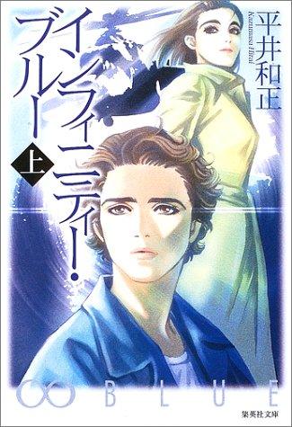 インフィニティー・ブルー〈上〉 (集英社文庫)