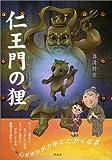 仁王門の狸―心温まる童話集