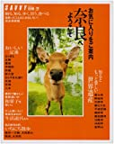 お気に入りをご案内奈良へようこそ (エルマガmook) 画像