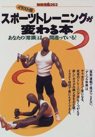 スポーツトレーニングが変わる本―イラスト版 (別冊宝島 (263))の詳細を見る