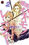 堀高ハネモノレンジャー 2 (MIU 恋愛MAX COMICS)