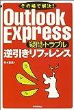 その場で解決!Outlook Express 疑問・トラブル逆引きリファレンス
