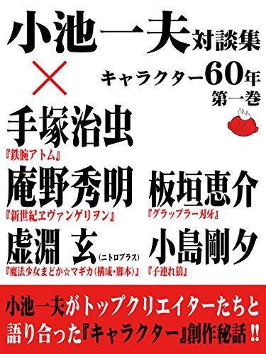 小池一夫対談集 キャラクター60年 第一巻の詳細を見る