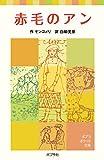 赤毛のアン (ポプラポケット文庫 (408-1))