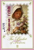 花かご―敬虔と真理の勝利