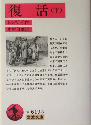 復活 下 改版 (岩波文庫 赤 619-8)の詳細を見る