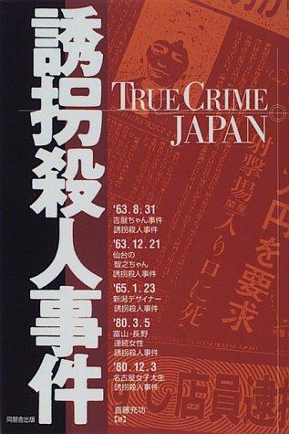 誘拐殺人事件 (TRUE CRIME JAPAN)