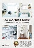 みんなの「無印良品」日記 人気アイテムでつくる、心地よい衣食住のアイデア。 (QURASHI BOOKS)