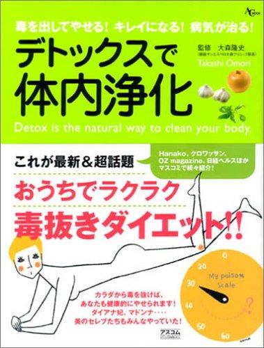 デトックスで体内浄化―毒を出してやせる!キレイになる!病気が治る! (AC mook)の詳細を見る