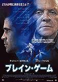 【Amazon.co.jp限定】ブレイン・ゲーム[Blu-ray](2L判ビジュアルシート付き)