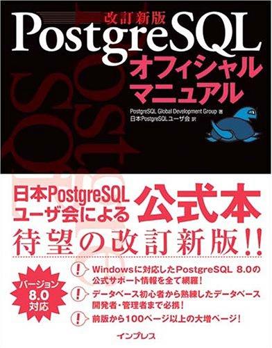 改訂新版 PostgreSQL オフィシャルマニュアルの詳細を見る