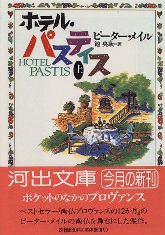 ホテル・パスティス〈上〉 (河出文庫)の詳細を見る