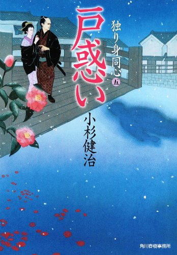 戸惑い 独り身同心 五 (時代小説文庫)の詳細を見る