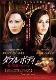 ダブルボディ 愛と官能のルール [DVD]