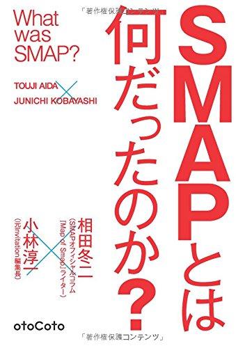 SMAPとは何だったのか