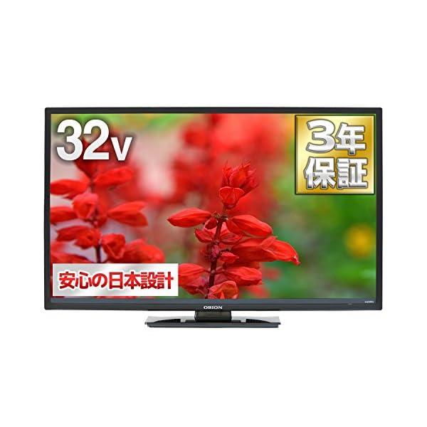 オリオン 32V型 ハイビジョン 液晶テレビ メ...の商品画像