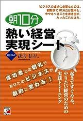 朝10分 熱い経営 実現シート (アスカビジネス)