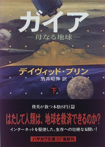 ガイア―母なる地球〈下〉 (ハヤカワ文庫SF)