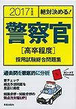 絶対決める!警察官「高卒程度」採用試験総合問題集〈2017年度版〉