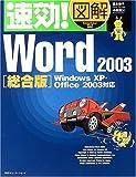 速効!図解 Word2003総合版―Windows XP・Office2003対応 (速効!図解シリーズ)