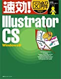 速効!図解 Illustrator CS Windows版